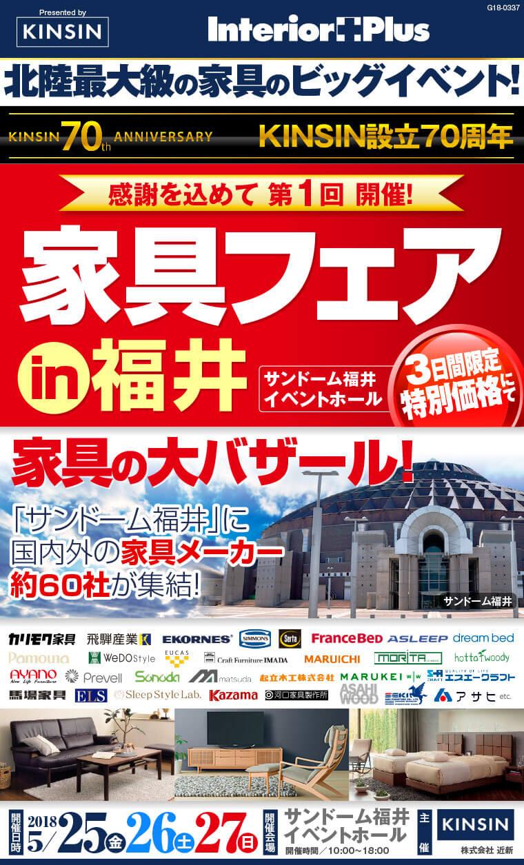 家具フェア in 福井 家具の大バザール|サンドーム福井
