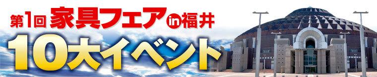家具フェアin福井 10大イベント