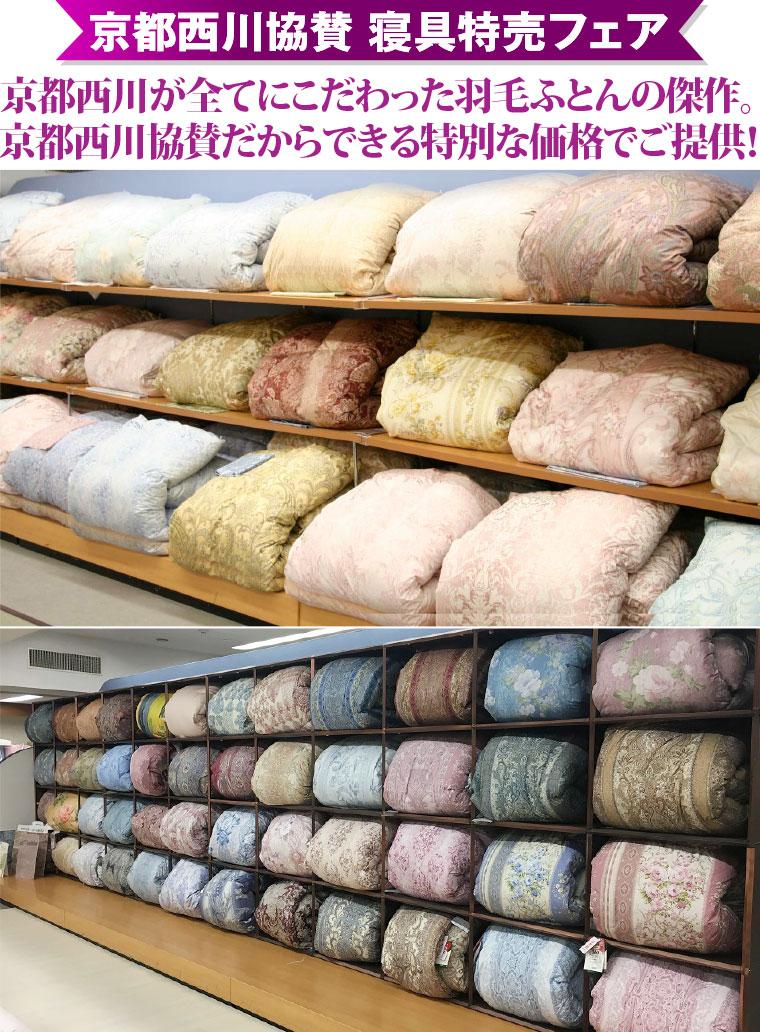 京都西川本社特売フェア