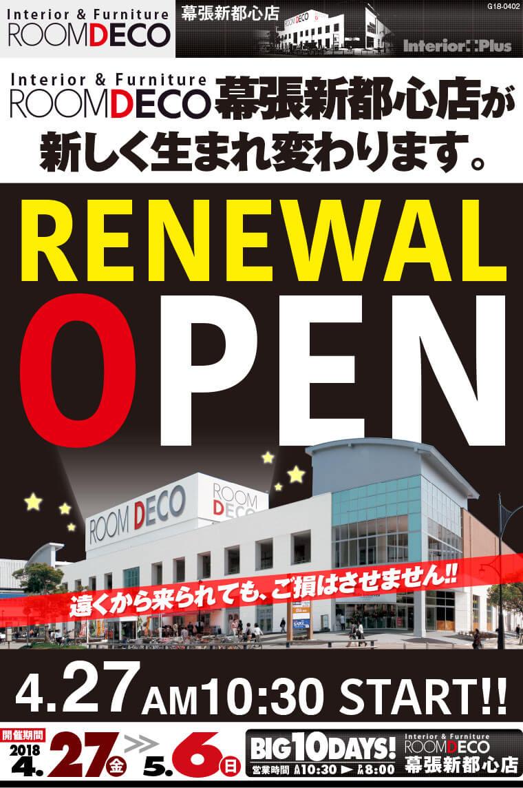 ROOMDECO 幕張新都心店 RENEWAL OPEN