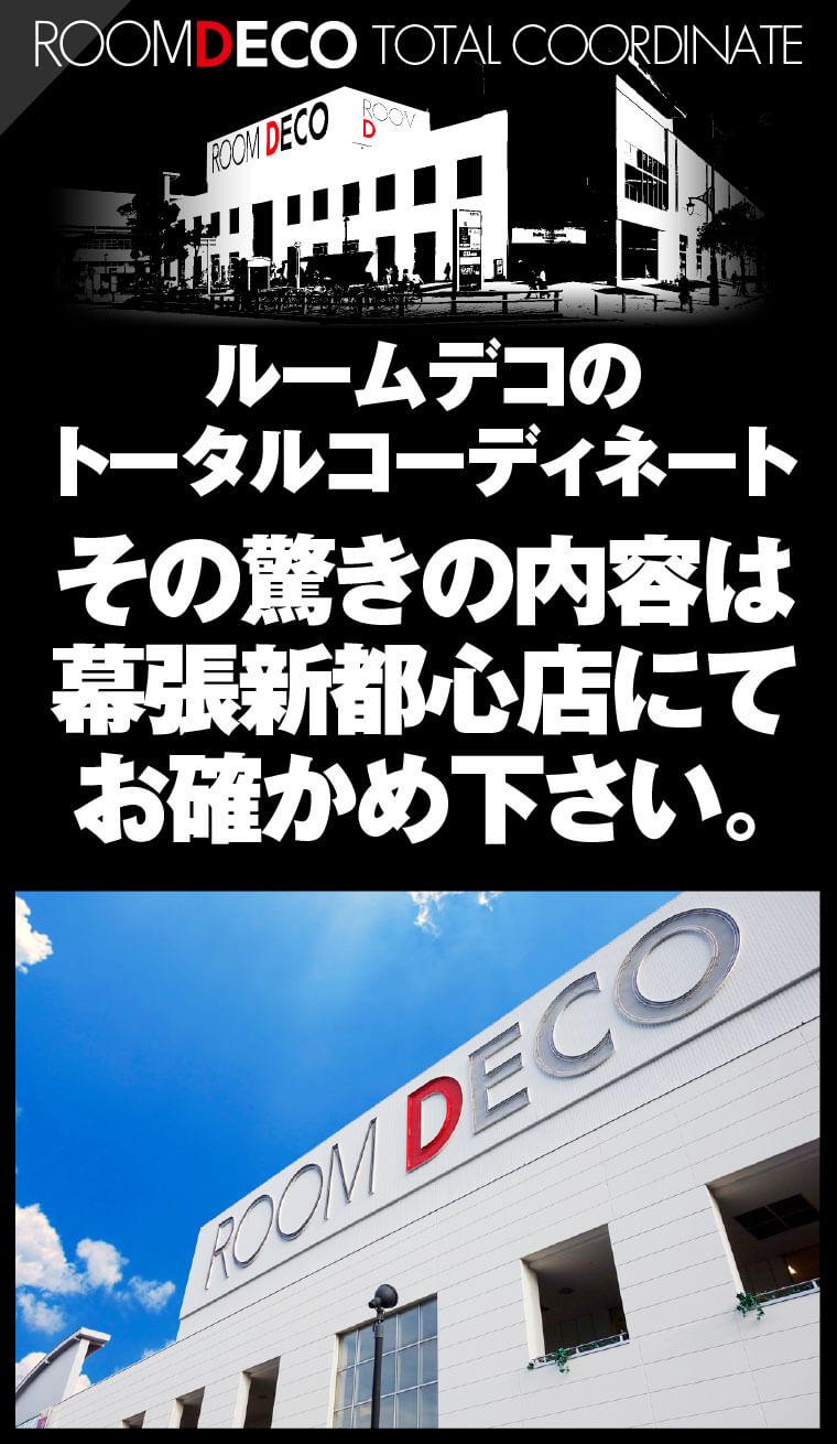 ROOMDECO幕張新都心店のリニューアル