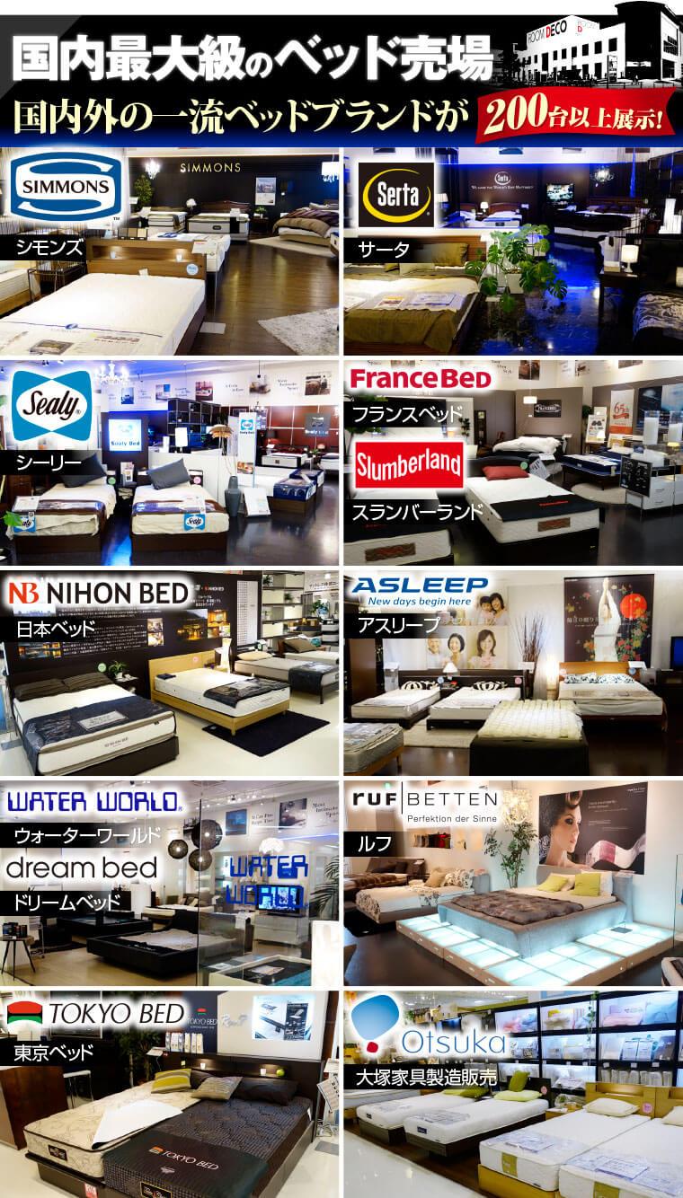 国内最大級のベッド売り場