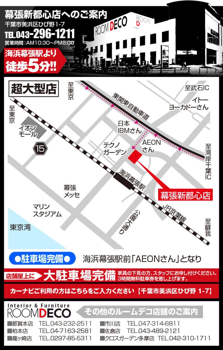 ROOMDECO幕張新都心店へのアクセス