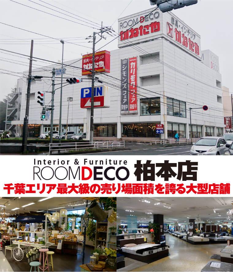 ROOMDECO柏本店