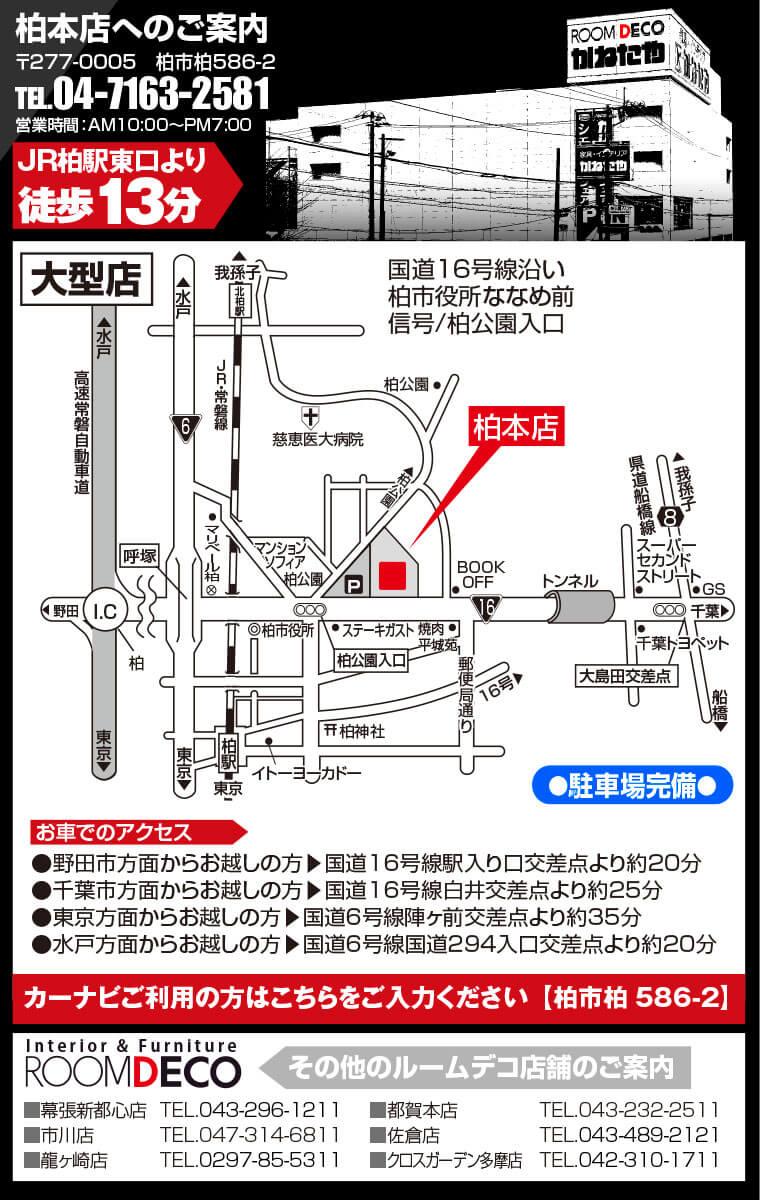 ROOMDECO柏本店へのアクセス