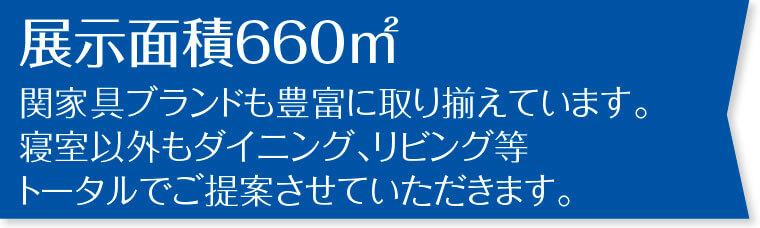 関家具五反田ショールーム