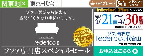 フェデリコセコンド代官山 ソファ専門店スペシャルセール