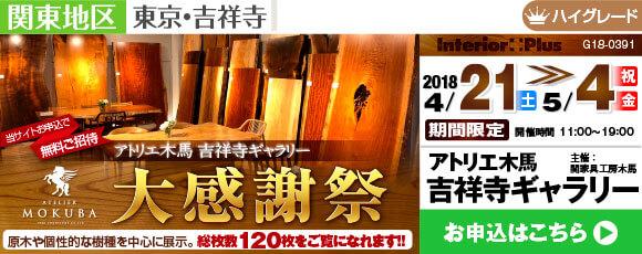 アトリエ木馬 吉祥寺ギャラリー 大感謝祭