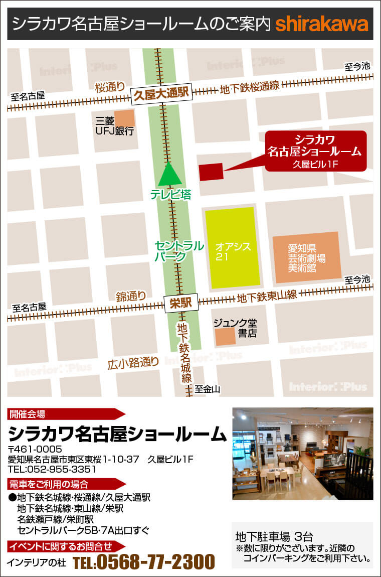 シラカワ名古屋ショールームへのアクセス