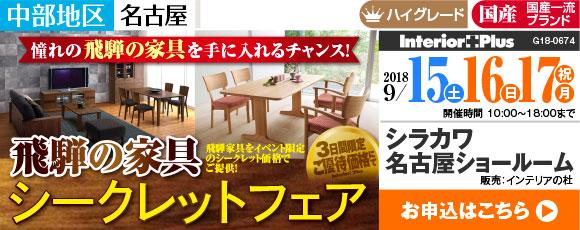 シラカワ名古屋ショールーム 飛騨の家具 シークレットフェア