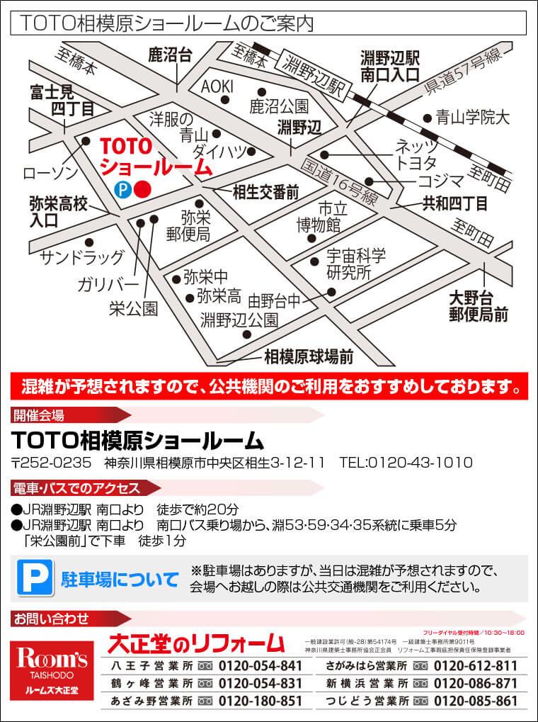 TOTO相模原ショールームへのアクセス
