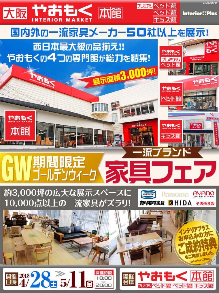期間限定ゴールデンウィーク 一流ブランド家具フェア|大阪 やおもく本館