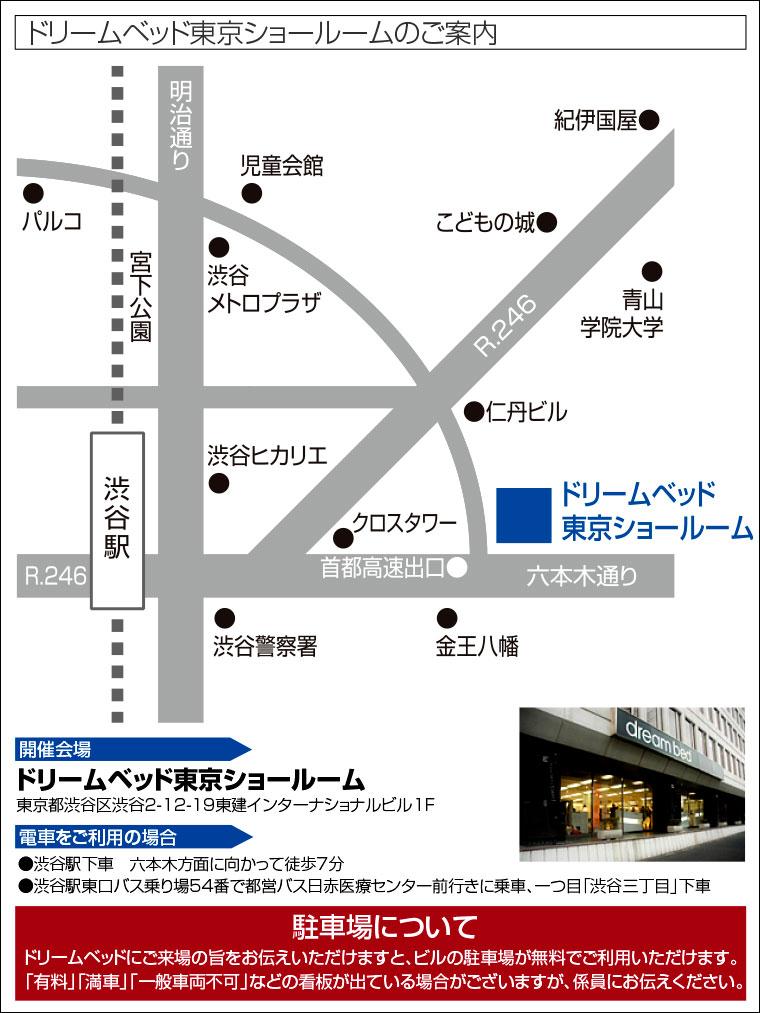 ドリームベッド東京ショールームへのアクセス