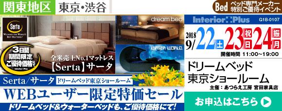 全米売上No.1マットレスSerta/サータ WEBユーザー限定特別セール ドリームベッド東京ショールーム