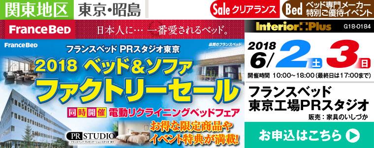フランスベッド PRスタジオ東京|2018 ベッド&ソファ ファクトリーセール