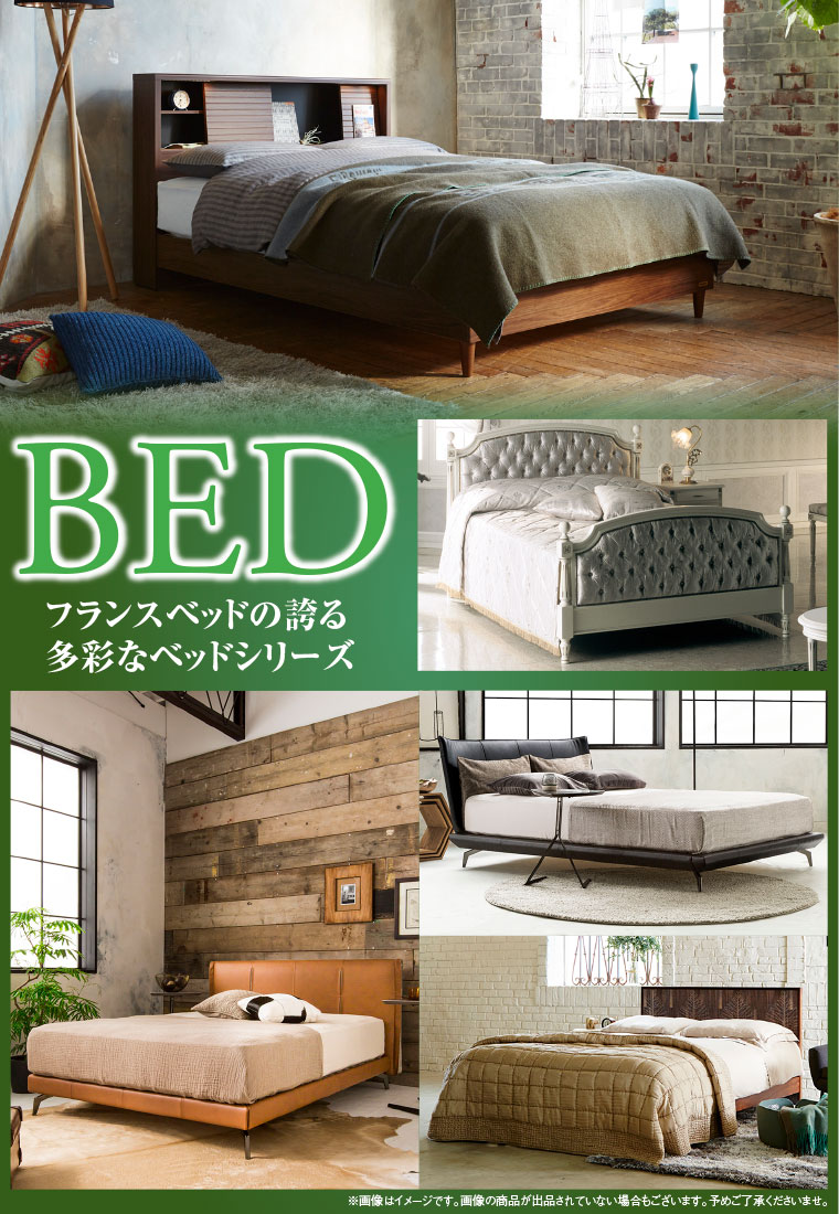 フランスベッドのベッドラインナップ