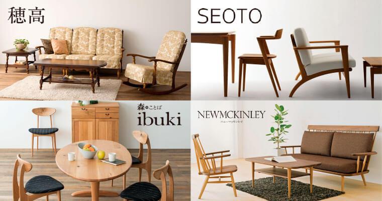 高品質の飛騨の家具