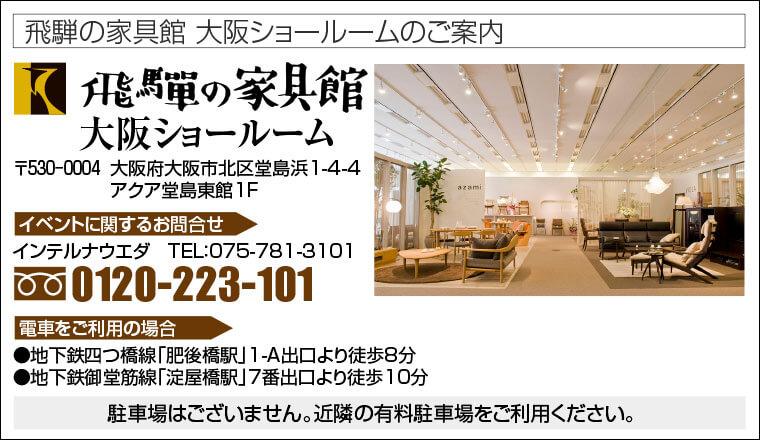 飛騨の家具館 大阪ショールームへのアクセス