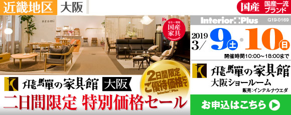 飛騨の家具館 大阪ショールーム 二日間限定 特別価格セール