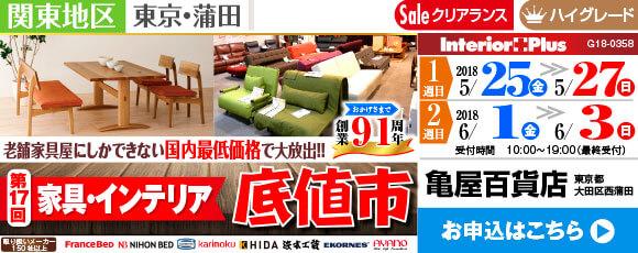第17回 家具・インテリア 底値市|東京蒲田 亀屋百貨店