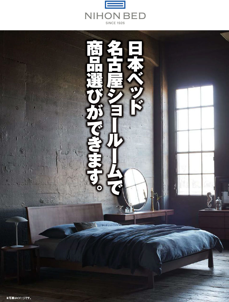 日本ベッド名古屋ショールーム