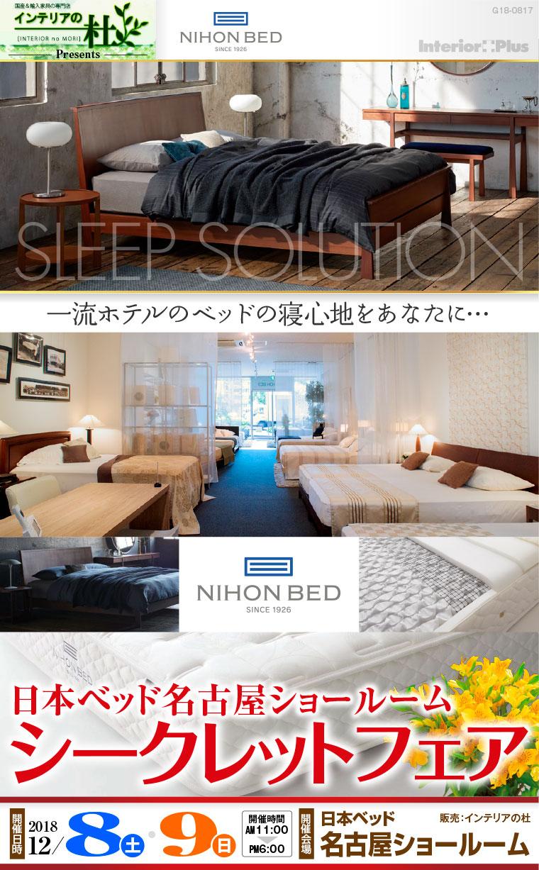 日本ベッド シークレットフェア|日本ベッド 名古屋ショールーム