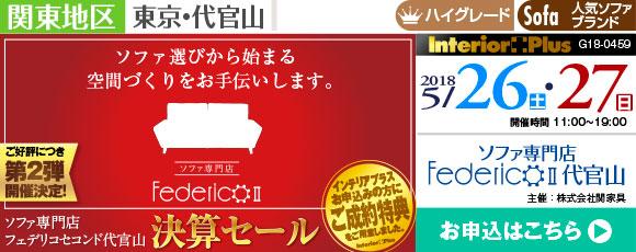 ソファ専門店 フェデリコセコンド代官山 決算セール 〜ご好評につき第二弾!〜