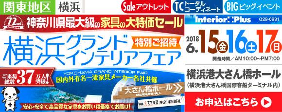 横浜グランドインテリアフェア 家具の大特価セール