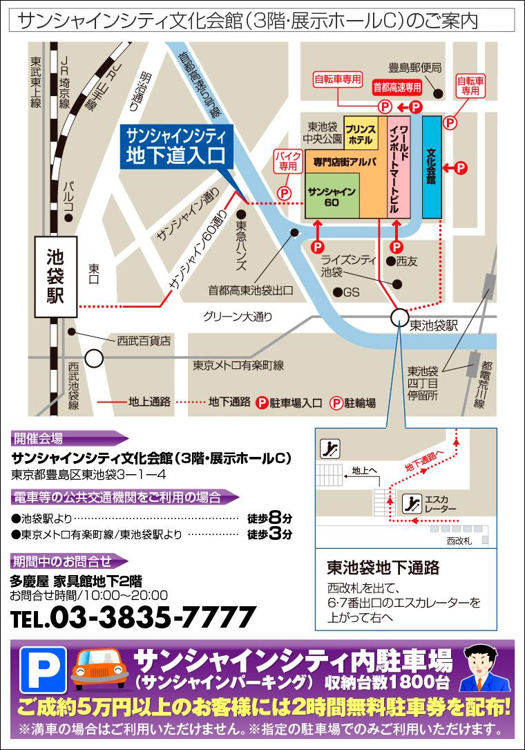 サンシャインシティ文化会館へのアクセス