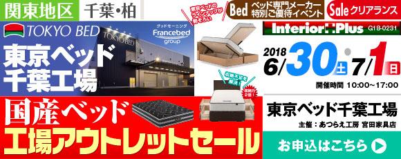 東京ベッド 千葉工場 特別招待会 国産ベッド 工場アウトレットセール