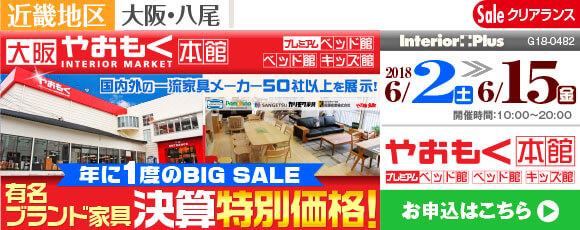 年に1度のBIG SALE 有名ブランド家具 特別価格!|大阪 やおもく本館