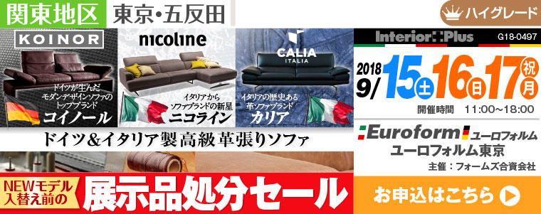ドイツ&イタリア製高級革張りソファ NEWモデル入替え前の展示品処分セール|五反田TOC