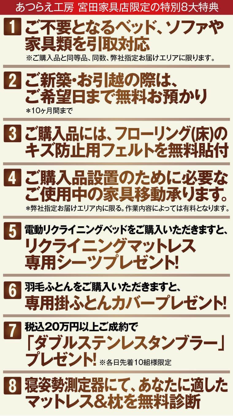 あつらえ工房 宮田家具店限定の特別8大特典