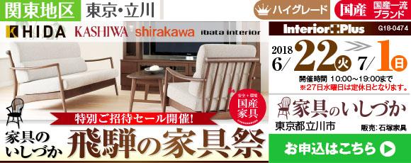 家具のいしづか 飛騨の家具祭|東京・立川