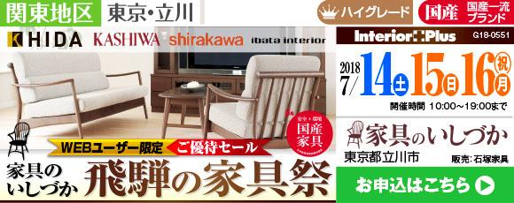 家具のいしづか WEBユーザー限定 ご優待セール 飛騨の家具祭|東京・立川