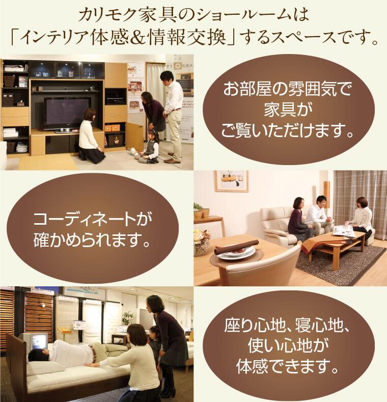 カリモク家具ショールームの特徴