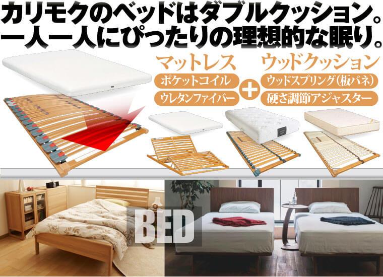 カリモク家具のベッド