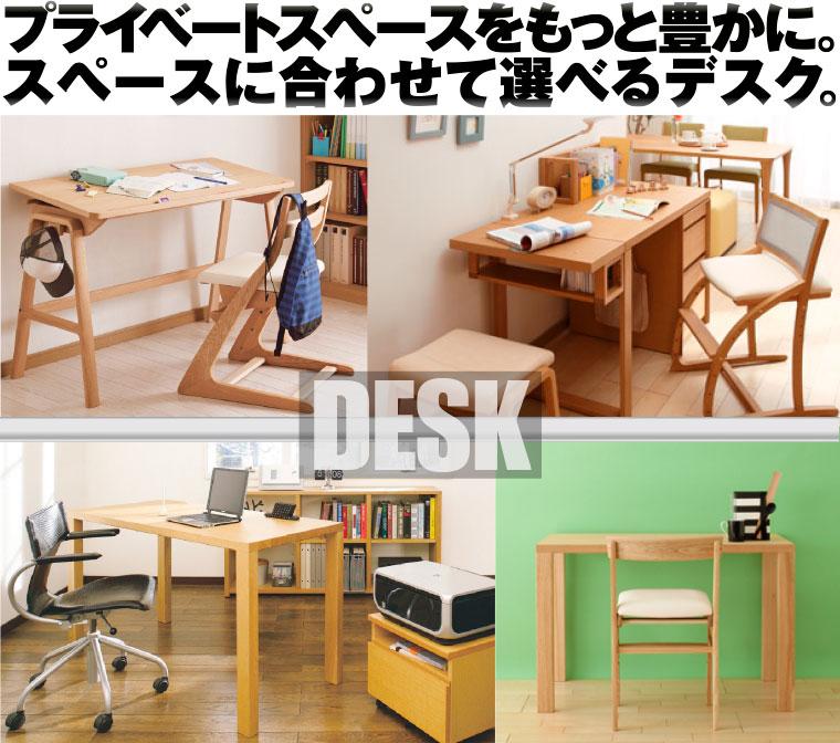 カリモク家具のデスク