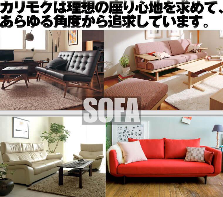 カリモク家具のソファ