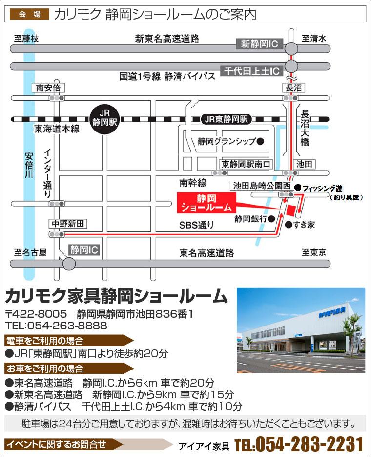 カリモク家具 静岡ショールームへのアクセス