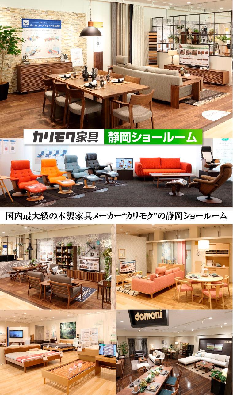 カリモク家具静岡showroom