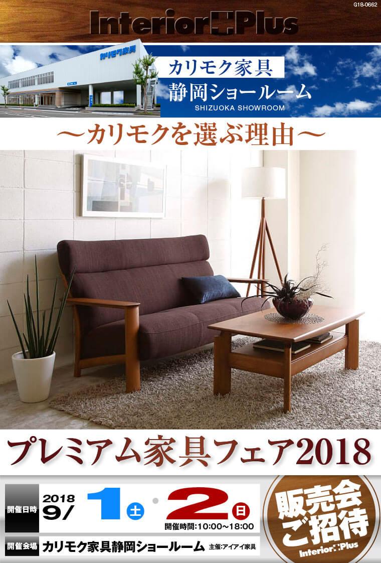 カリモク家具 静岡ショールーム プレミアム家具フェア2018 〜カリモクを選ぶ理由〜