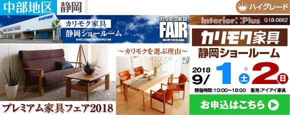 カリモク家具 静岡ショールーム プレミアム家具フェア2018
