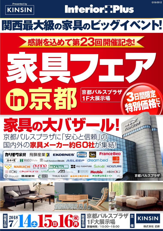 家具フェア in 京都 家具の大バザール|京都パルスプラザ