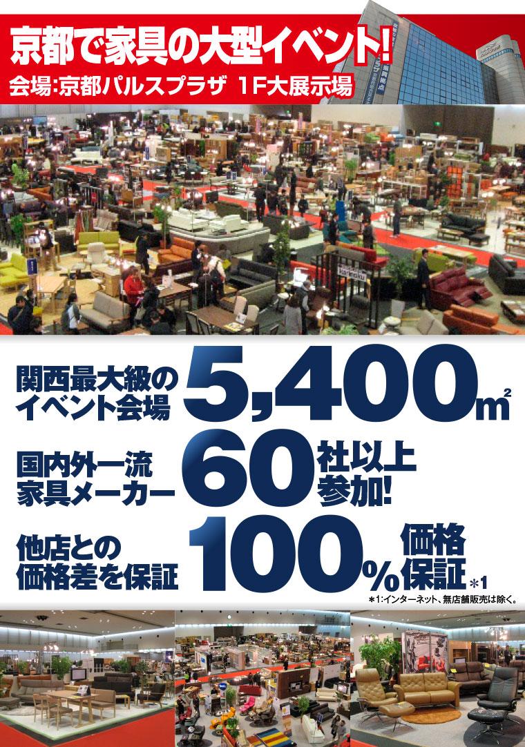 京都で家具の大型イベント