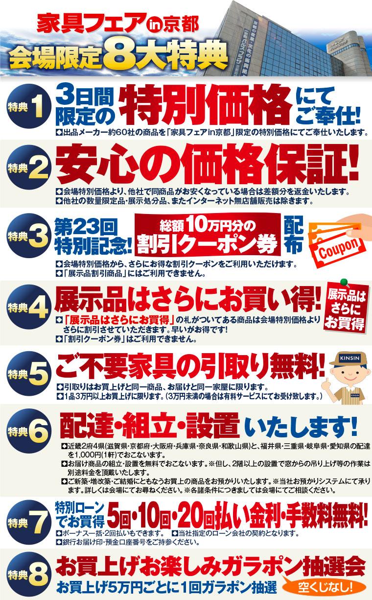 家具フェアin京都の8大特典