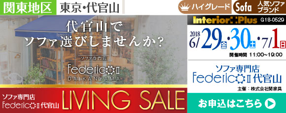ソファ専門店 フェデリコセコンド代官山 LIVING SALE