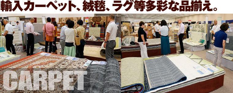 絨毯カーペット