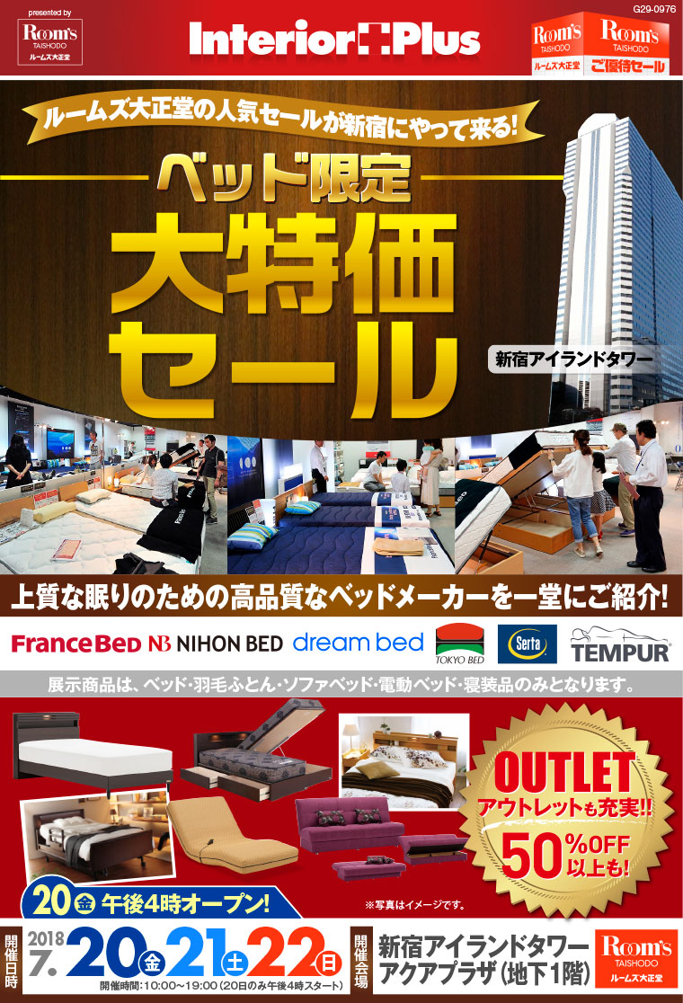 ルームズ大正堂  ベッド限定 大特価セール|新宿アイランドタワー