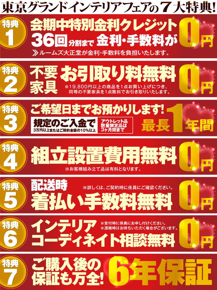 東京グランドインテリアフェアの特典